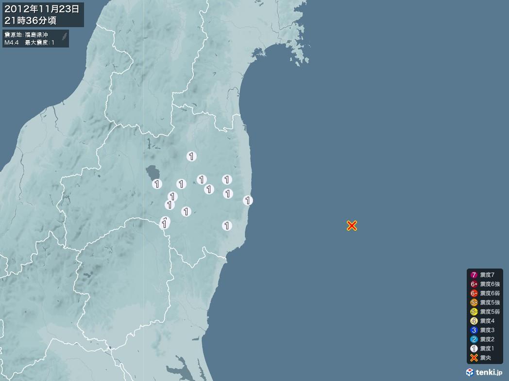 地震情報 2012年11月23日 21時36分頃発生 最大震度:1 震源地:福島県沖(拡大画像)