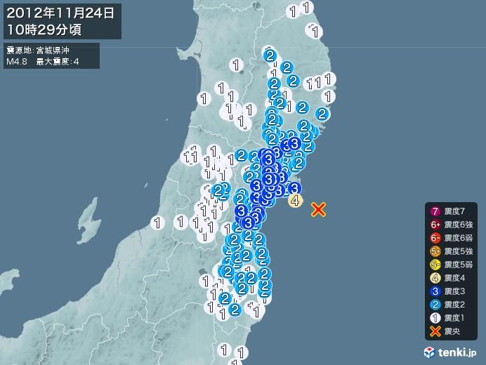 地震情報(2012年11月24日10時29分発生)