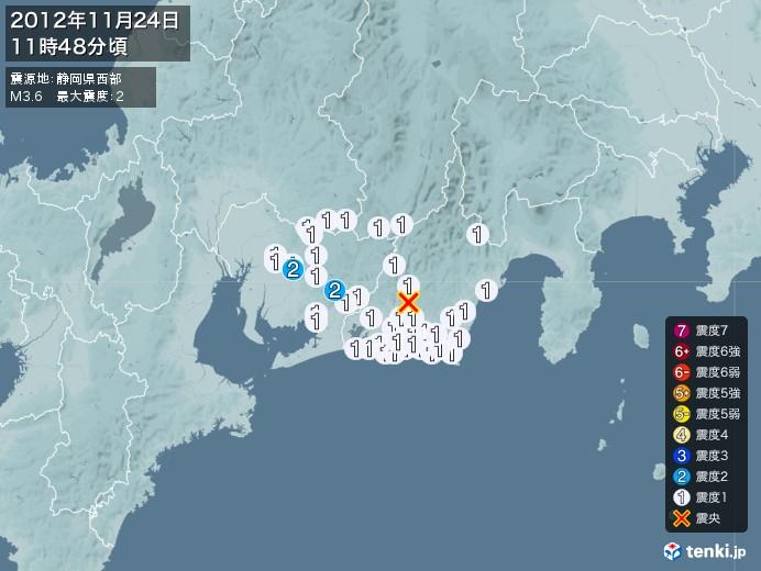 地震情報(2012年11月24日11時48分発生)