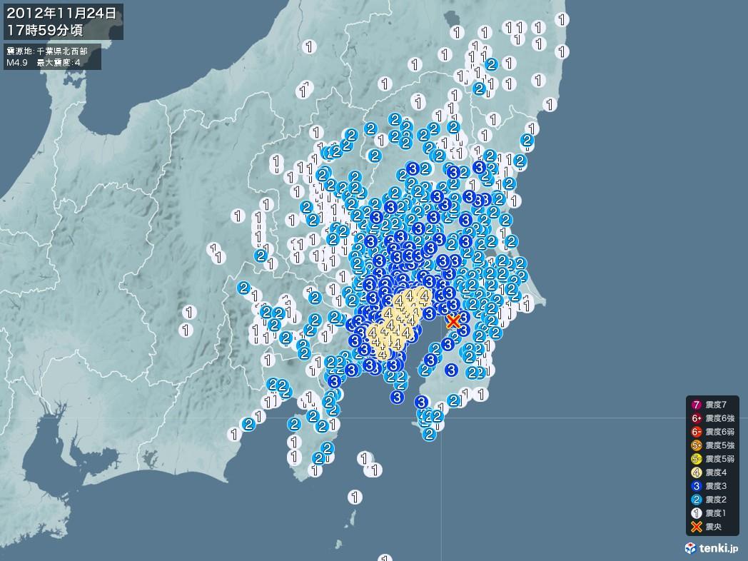 地震情報 2012年11月24日 17時59分頃発生 最大震度:4 震源地:千葉県北西部(拡大画像)