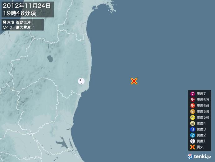 地震情報(2012年11月24日19時46分発生)