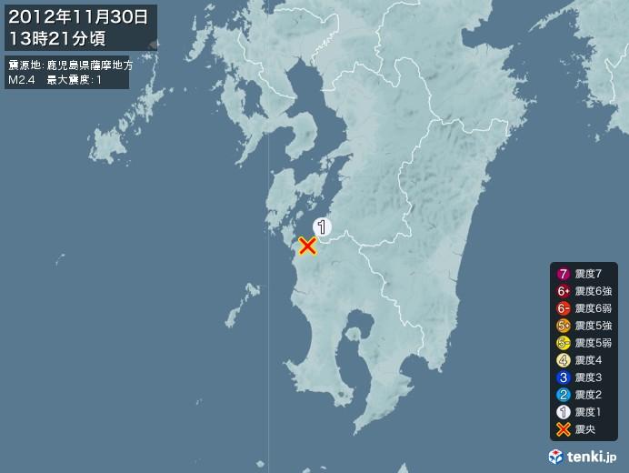 地震情報(2012年11月30日13時21分発生)