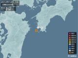 2012年12月01日00時02分頃発生した地震