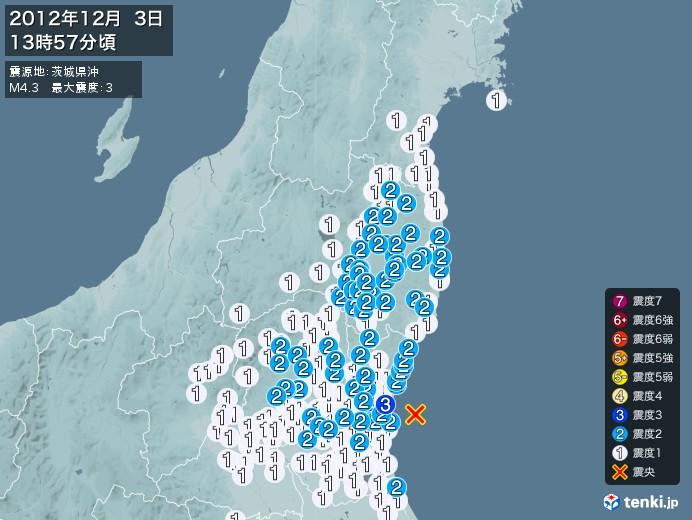 地震情報(2012年12月03日13時57分発生)