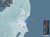 2012年12月03日14時17分頃発生した地震