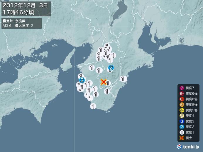 地震情報(2012年12月03日17時46分発生)