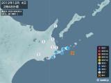 2012年12月04日02時48分頃発生した地震