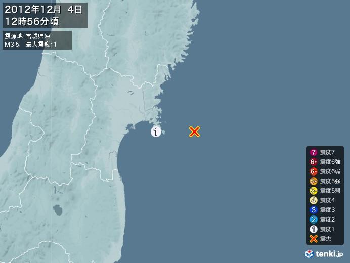 地震情報(2012年12月04日12時56分発生)