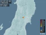 2012年12月08日10時33分頃発生した地震