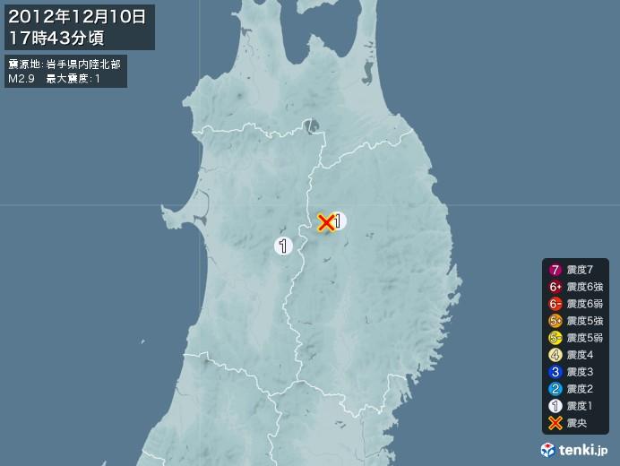地震情報(2012年12月10日17時43分発生)