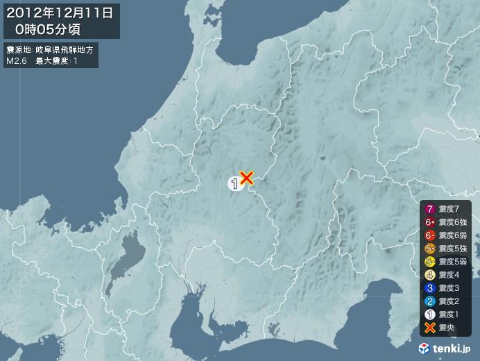 地震情報(2012年12月11日00時05分発生)