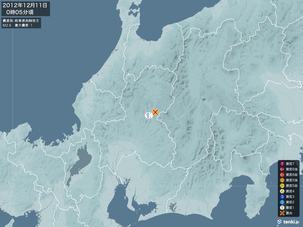 地震情報 2012年12月11日 00時05分頃発生 最大震度:1 震源地:岐阜県飛騨地方(拡大画像)
