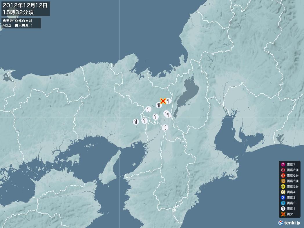 地震情報 2012年12月12日 15時32分頃発生 最大震度:1 震源地:京都府南部(拡大画像)