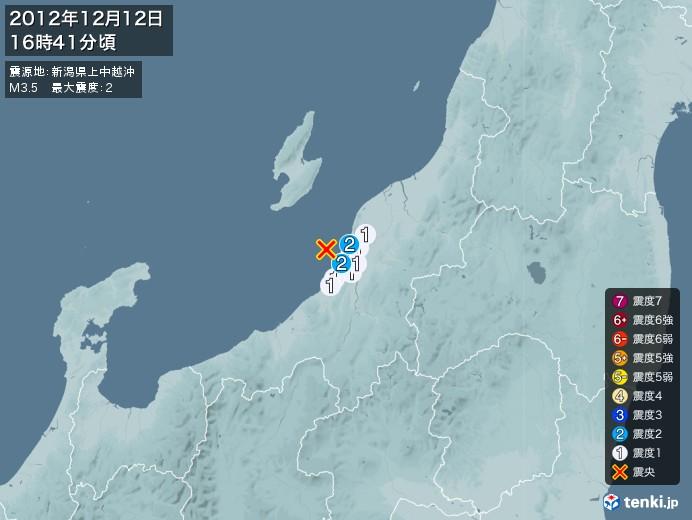 地震情報(2012年12月12日16時41分発生)