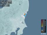 2012年12月12日18時23分頃発生した地震