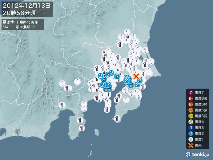 地震情報(2012年12月13日20時56分発生)