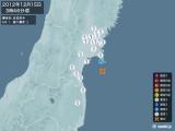 2012年12月15日03時46分頃発生した地震