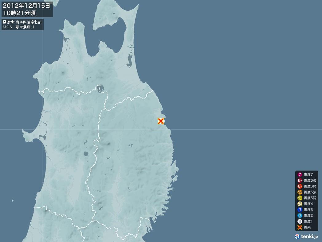 地震情報 2012年12月15日 10時21分頃発生 最大震度:1 震源地:岩手県沿岸北部(拡大画像)