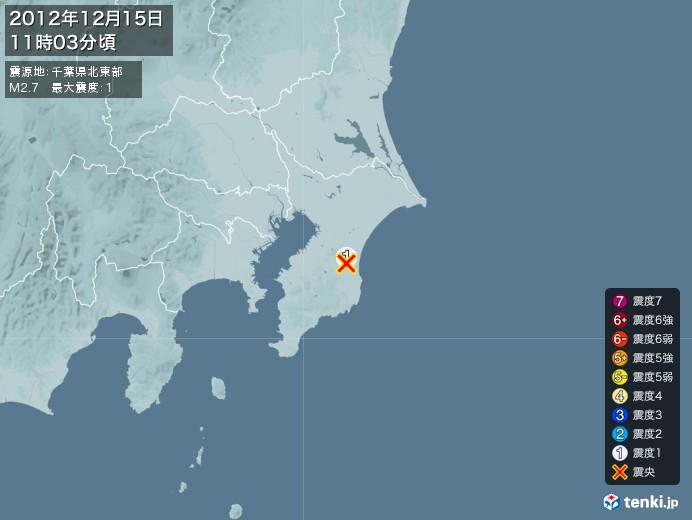 地震情報(2012年12月15日11時03分発生)