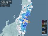 2012年12月15日13時27分頃発生した地震