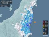 2012年12月15日14時46分頃発生した地震