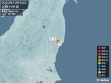 2012年12月16日10時19分頃発生した地震