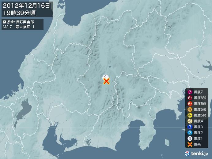 地震情報(2012年12月16日19時39分発生)
