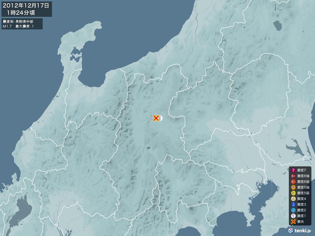 地震情報 2012年12月17日 01時24分頃発生 最大震度:1 震源地:長野県中部(拡大画像)