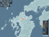 2012年12月17日04時24分頃発生した地震
