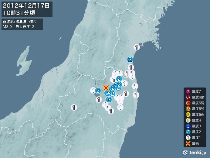 地震情報(2012年12月17日10時31分発生)