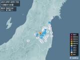 2012年12月17日10時31分頃発生した地震