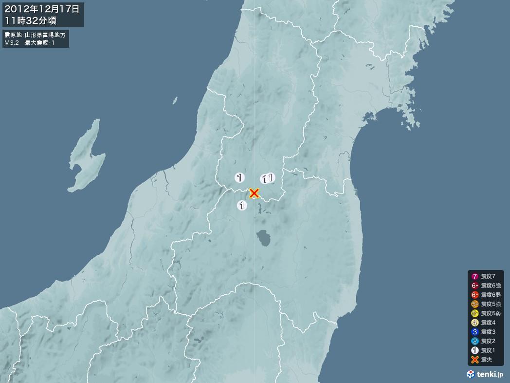 地震情報 2012年12月17日 11時32分頃発生 最大震度:1 震源地:山形県置賜地方(拡大画像)