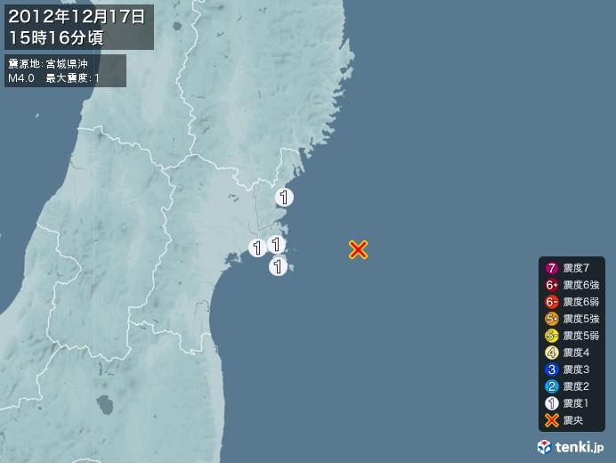 地震情報(2012年12月17日15時16分発生)