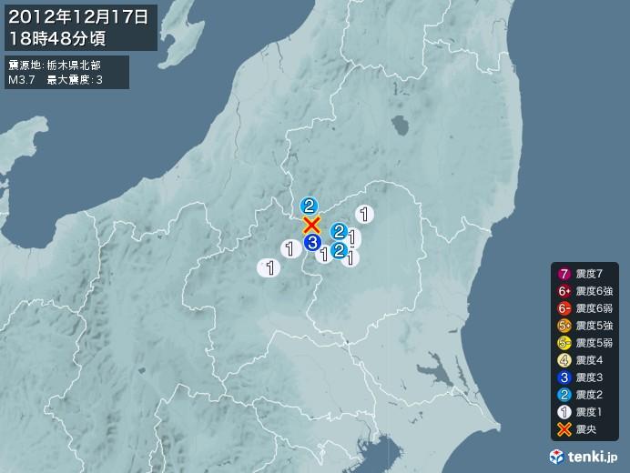 地震情報(2012年12月17日18時48分発生)
