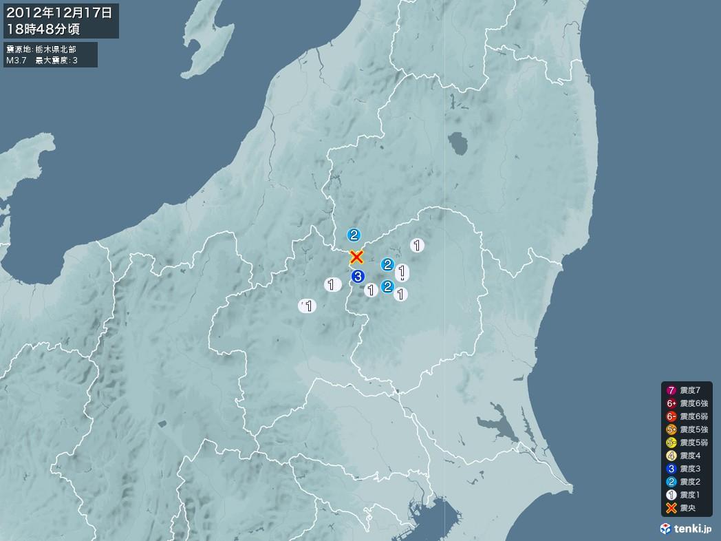 地震情報 2012年12月17日 18時48分頃発生 最大震度:3 震源地:栃木県北部(拡大画像)