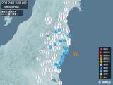 2012年12月18日03時46分頃発生した地震