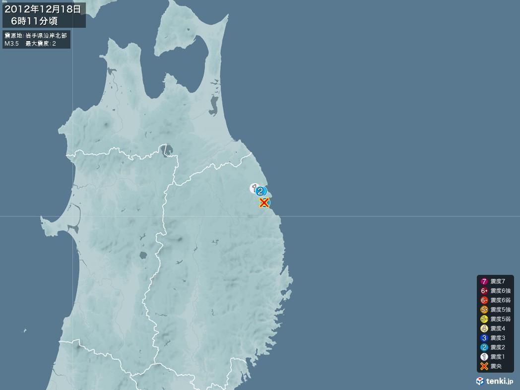 地震情報 2012年12月18日 06時11分頃発生 最大震度:2 震源地:岩手県沿岸北部(拡大画像)