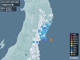 2012年12月18日19時25分頃発生した地震