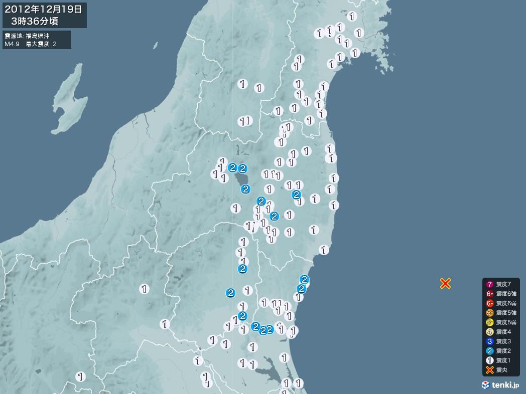 地震情報 2012年12月19日 03時36分頃発生 最大震度:2 震源地:福島県沖(拡大画像)