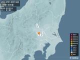 2012年12月19日09時15分頃発生した地震