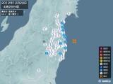 2012年12月20日04時26分頃発生した地震