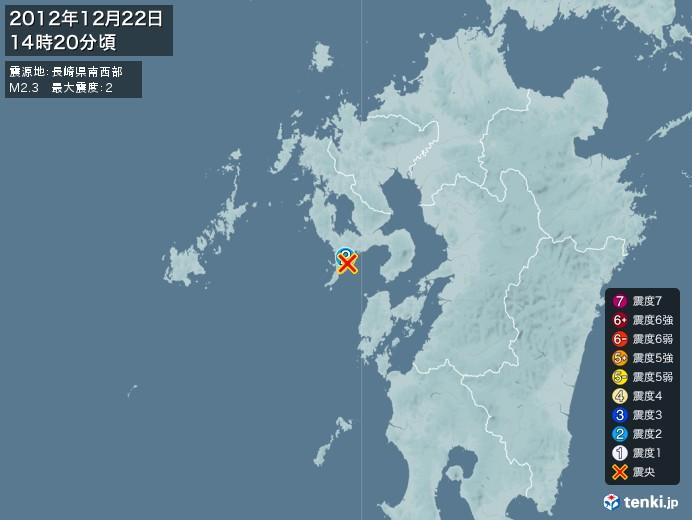 地震情報(2012年12月22日14時20分発生)