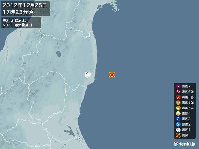 地震情報(2012年12月25日17時23分発生)