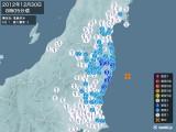 2012年12月30日08時05分頃発生した地震