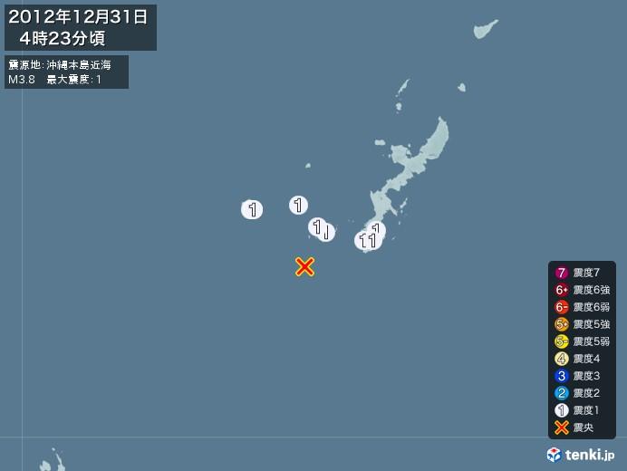 地震情報(2012年12月31日04時23分発生)