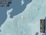 2012年12月31日11時40分頃発生した地震