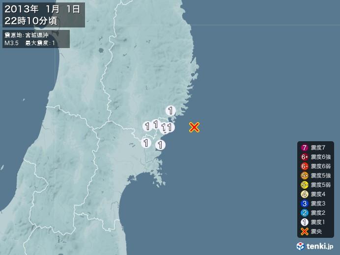 地震情報(2013年01月01日22時10分発生)