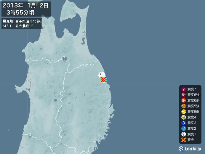 地震情報(2013年01月02日03時55分発生)