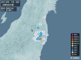 2013年01月03日04時56分頃発生した地震