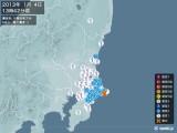 2013年01月04日13時42分頃発生した地震